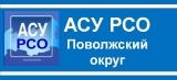 https://volga.asurso.ru/