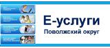 http://www.rc-volga.ru/e-uslugi.htm